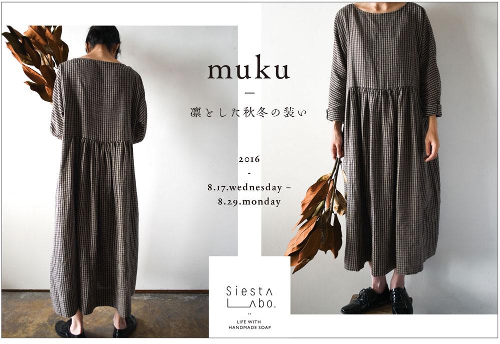 muku2016秋冬画像