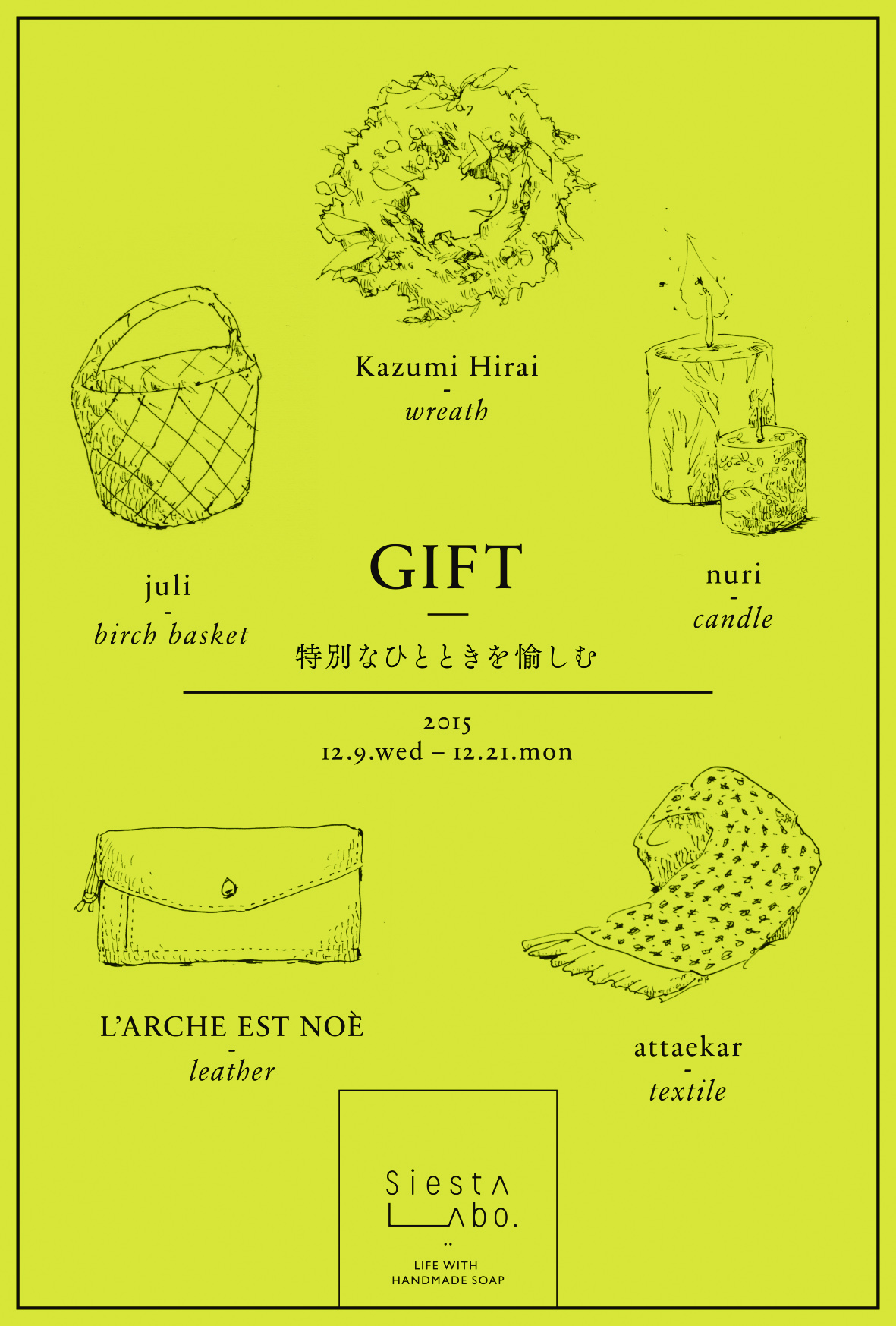 GIFT展