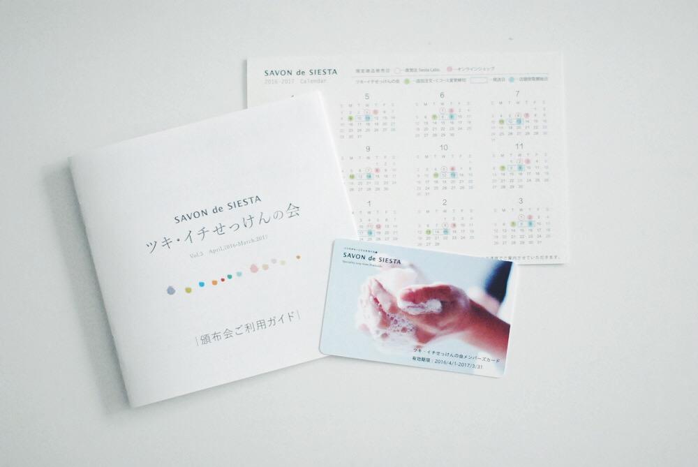 ブログ画像-頒布会_160324