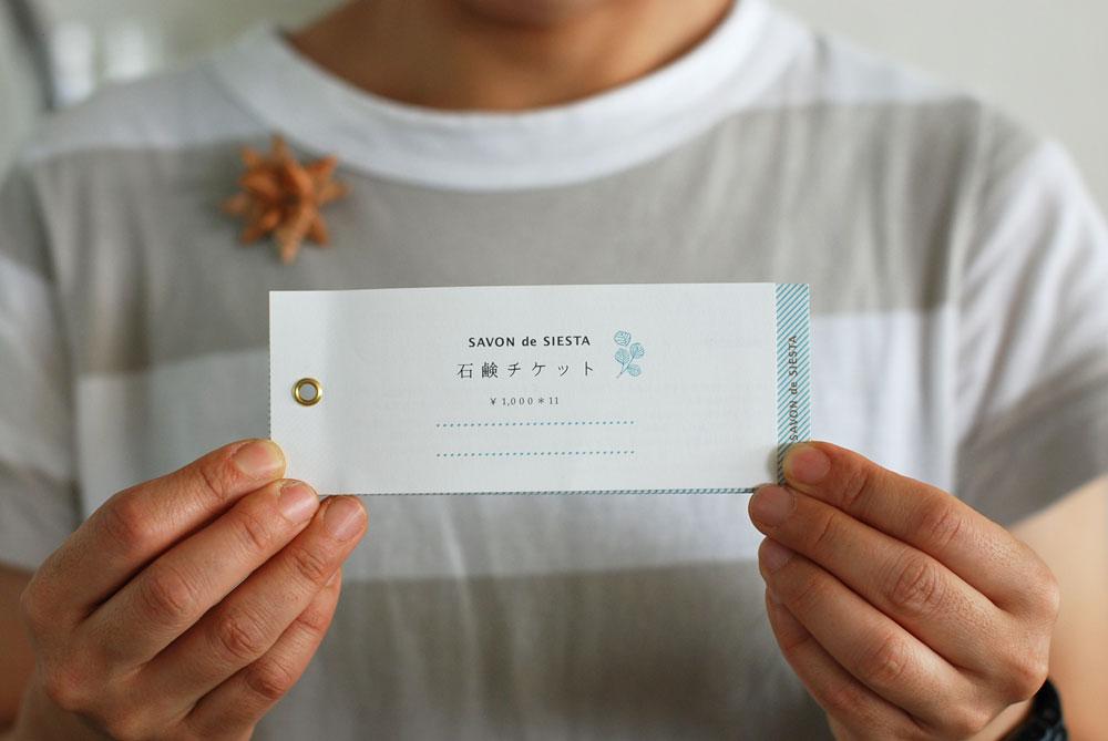 160830-石鹸チケット2