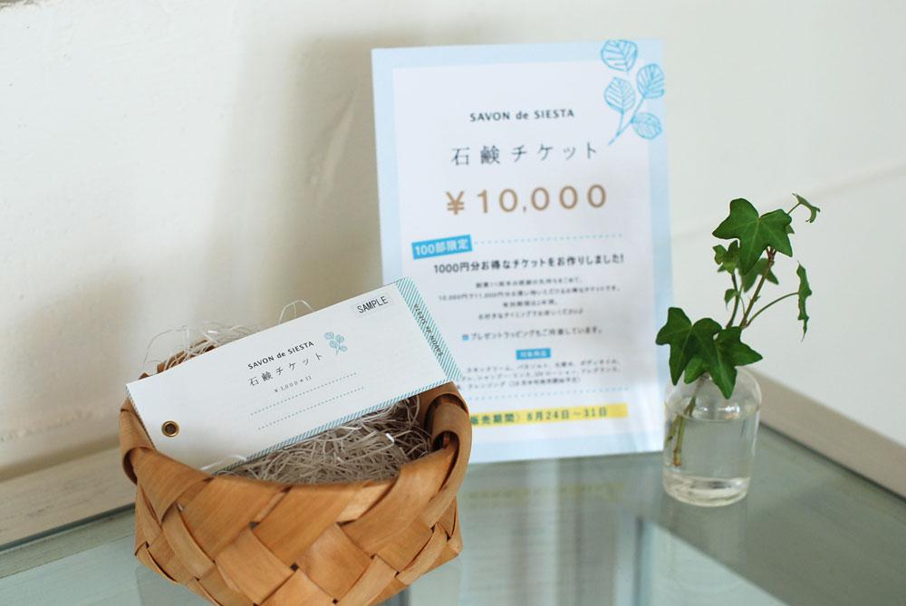 160830-石鹸チケット