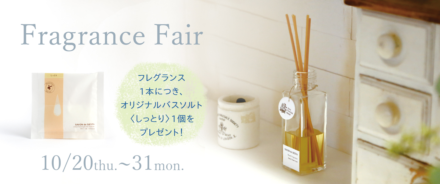1020_fragrancefair