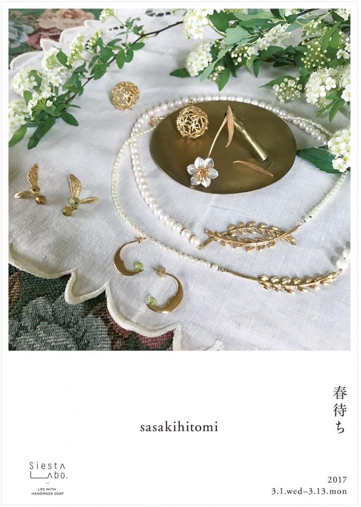 170225-sasakihitomiDM画像